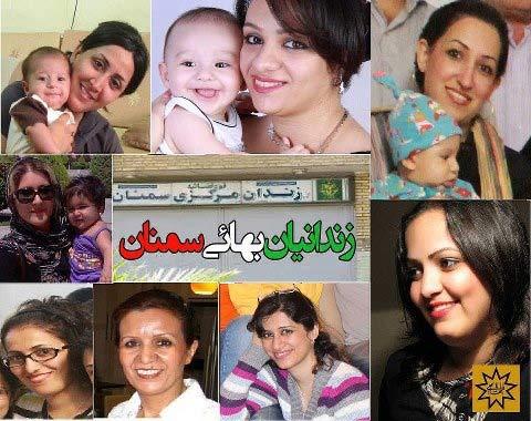 زنان بهایی زندانی در زندان سمنان با کودکانشان