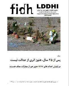 گزارش فدراسیون بین المللی جامعه های حقوق بشر در مورد کشتارهای دهه شصت
