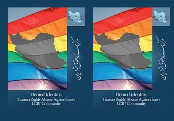 """گزارش"""" مرکز"""" درباره وضعیت دگرباشان جنسی ایران"""