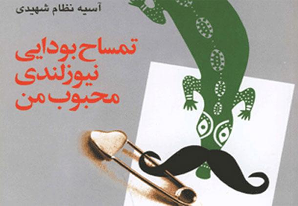 """نگاهی به مجموعه داستان """"تمساح بودایی نیوزلندی محبوب من"""" / علی صدیقی"""