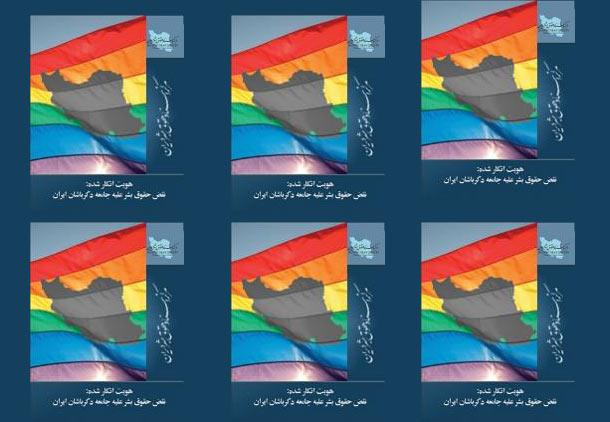 انتشار نسخه فارسی گزارش نقض حقوق بشر دگرباشان ایرانی