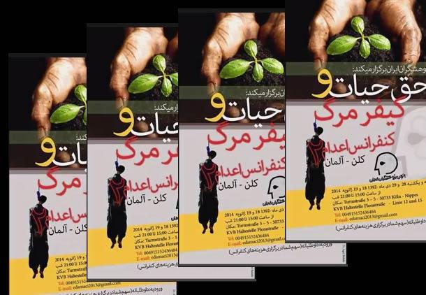 گزارش کنفرانس حق حیات و کیفر مرگ/ دکتر نوید فاضل