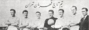 فوتبال ایران؛دوران رشد و شکوفایی/سیدعلی پورحسینی