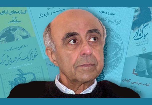 دیدگاه های فرهنگی و ادبی شاهرخ مسکوب/ علی صدیقی