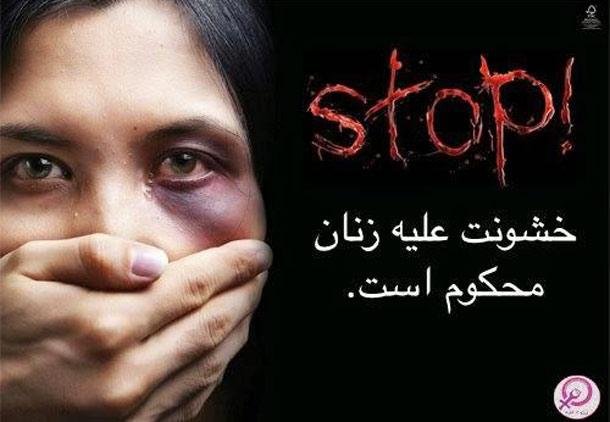 نه به خشونت/گردآوری و ترجمه: سلورا لزرجانی