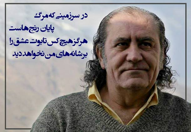 گفتوگو با علیشاه مولوی /مهرداد قاسمفر