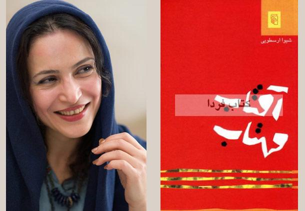 جهان در اولین روز بلوغ/ علی صدیقی