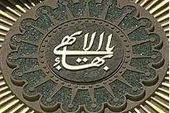 bahaee logo