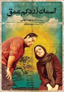 poster-film--irani