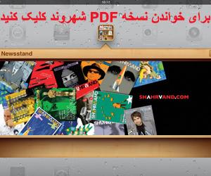 newsstand-shahrvand