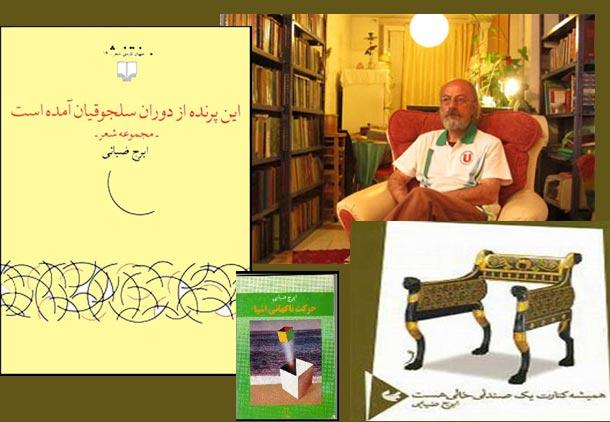 پنج شعر از پنج  دفتر شعر ایرج ضیایی/ علی صدیقی