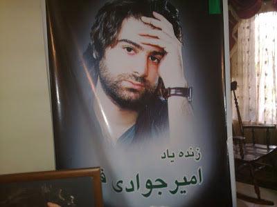 Amir-Javadifar