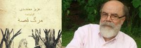 نگاهی به فیلمنامه مرگ قصه نوشته عزیز معتضدی