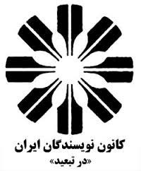 logo--iranian-writers