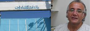 خاطرات اوین به روایت ماهان/ فرح طاهری