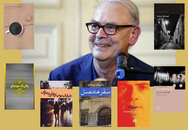جایزه نوبل ادبیات سال ۲۰۱۴ به پاتریک مودیانو از فرانسه رسید