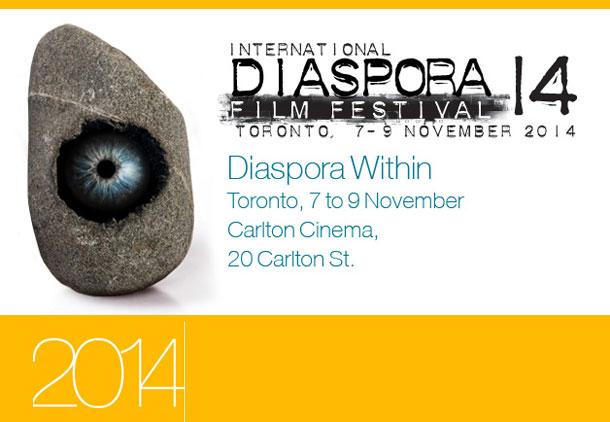 دیاسپورای درون؛ چهاردهمین جشنواره جهانی سینمای دیاسپورا