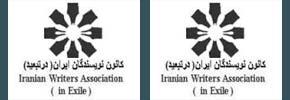 خاموشی ِهمای ِناطق /کانون نویسندگان ایران در تبعید