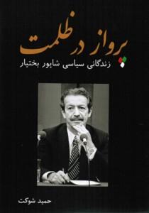 bakhtiar--book