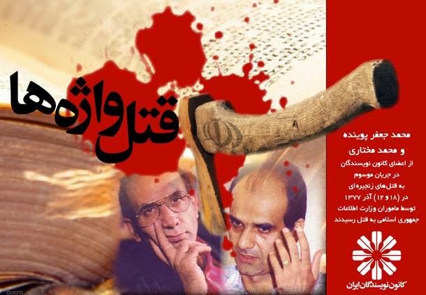 بیانیه ی کانون نویسندگان ایران به مناسبت شانزدهمین سالگرد قتل های سیاسی زنجیره ای