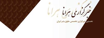 دو زندانی متهم به همکاری با یک تلویزیون فارسی زبان آزاد شدند