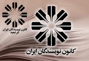 logo--kanoon-H