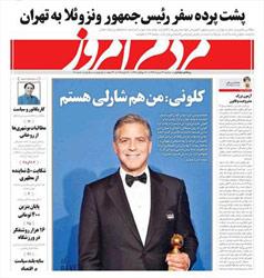 """کانون نویسندگان ایران:توقیف و لغو امتیاز روزنامه ی """"مردم امروز"""" را محکوم می کنیم"""