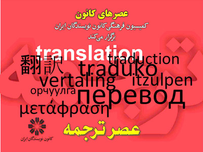 «ممانعت» دوباره از نشست ادبی کانون نویسندگان ایران
