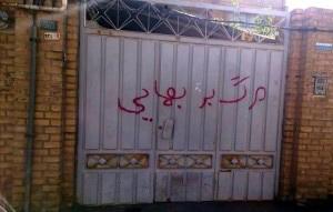 ۱۴نفر از بهاییان تهران و اصفهان دستگیر شدند