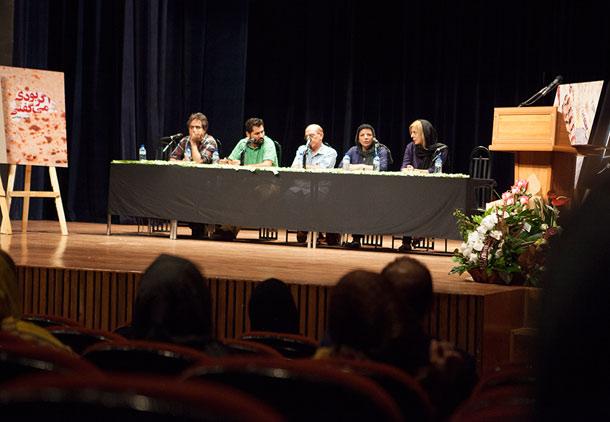 جلسه معرفی کتاب در تهران