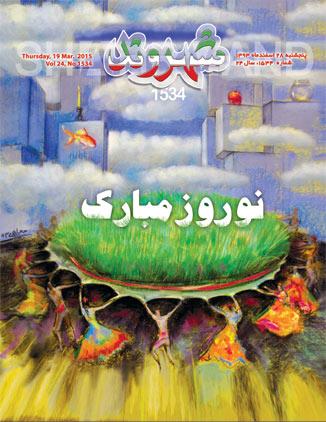 جلد شهروند نوروزی شماره 1534  طرح از محمود معراجی  طراحی صفحه از آرش خارابی