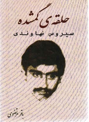 bagher-mortezavi--halgheye-gomshodeh