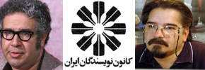 احضار یکی دیگر از اعضای هیئت دبیران کانون نویسندگان ایران