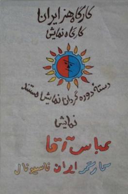 poster-abbas-agha
