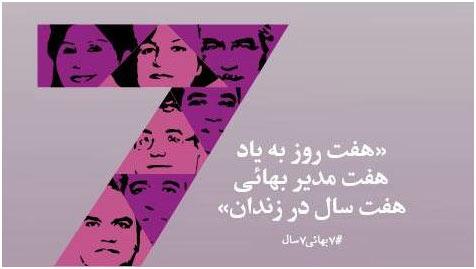 کمپین هفت روزه بهاییان جهان به یاد هفت مدیر زندانی جامعه بهایی در ایران
