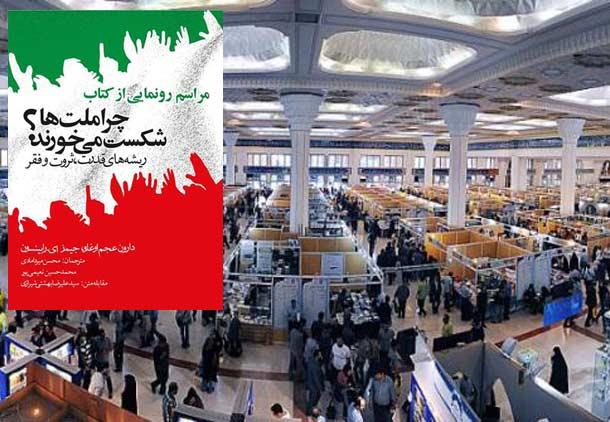 کتابی که از نمایشگاه جمع آوری شد/ حسن گل محمدی