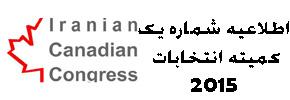 اطلاعیه شماره یک کمیته انتخابات کنگره ایرانیان کانادا