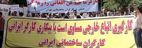 خانه ی کارگریها حیا کنید، کارگران افغانی را رها کنید!/ بهرام رحمانی