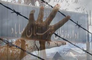 انتقال ۴ تن از بازداشت شدگان اعتراضات مهاباد به زندان