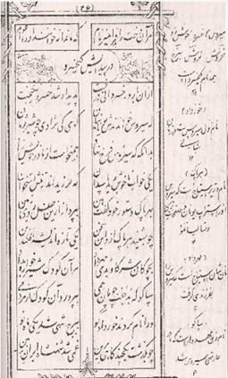 1ـ میرزاآقا خان کرمانی، سالارنامه (شیراز: مطبع محمدی، 1316ق).