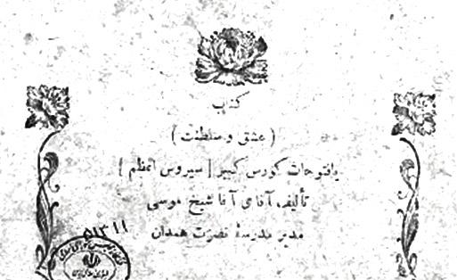 2ـ موسی نثری کبودرآهنگی، عشق و سلطنت یا فتوحات کورش کبیر(همدان: مطبعۀ همدان، 1337ق/1297ش).
