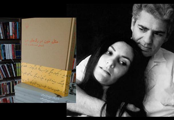 نامه های عاشقانه ی احمد شاملو به آیدا/حسن گل محمدی