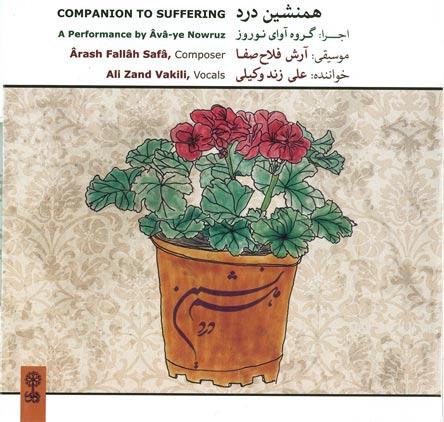 CD--Avaye-nowruz
