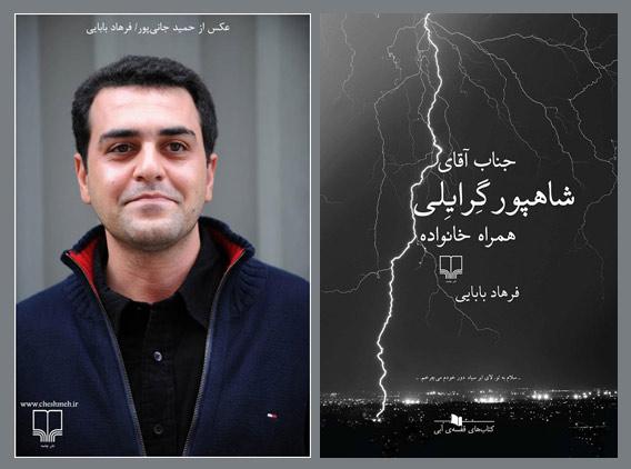 Farhad-Babaee