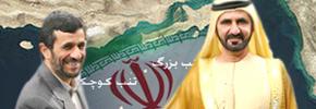 ایران در اسناد منتشر شده از مکاتبات محرمانه عربستان/۲