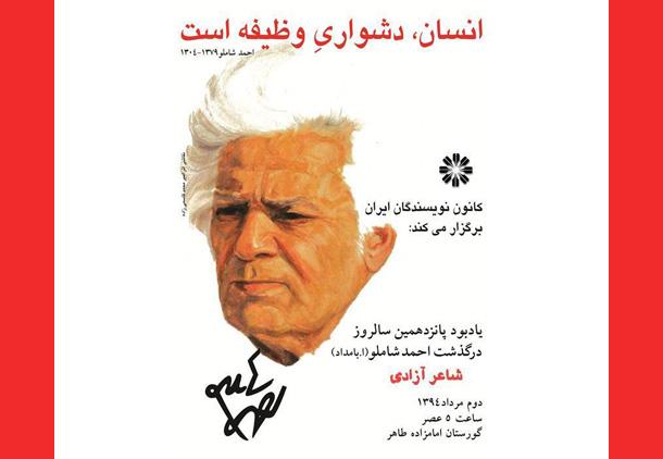 اطلاعیه کانون نویسندگان ایران در پیوند با پانزدهمین سالگرد درگذشت احمد شاملو