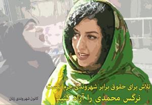 درخواست آزادی نرگس محمدی از سوی ۶۵۰ کنشگر مدنی