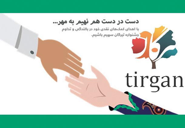 کمپین کمک به تیرگان/ دلشاد امامی