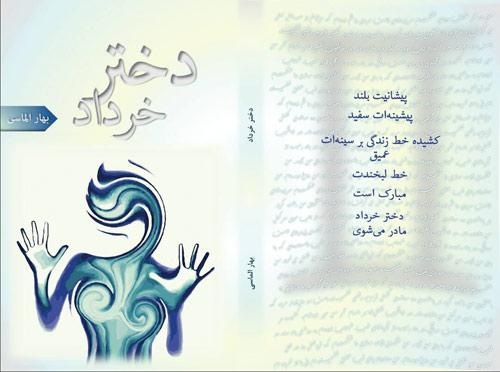 """چند شعر از """"دختر خرداد"""" بهار الماسی"""