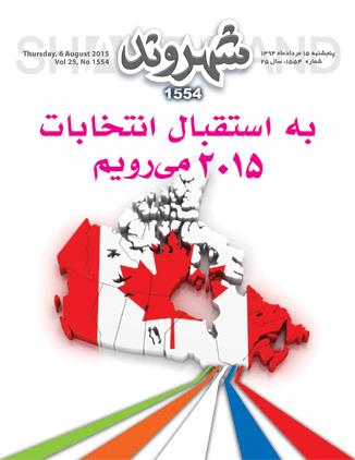 جلد شهروند 1554- 6 آگوست 2015